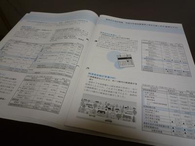 津広報2|地域活性化