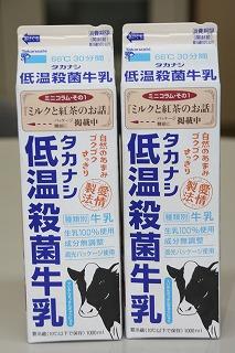 タカナシ低温殺菌牛乳!