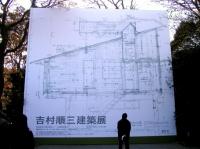 吉村順三建築展−東京芸大美術館にて12月25日まで