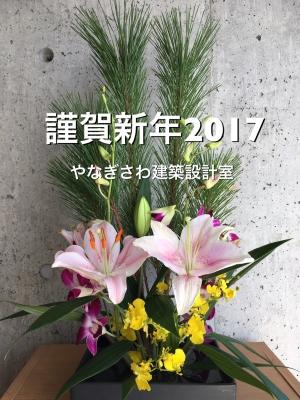 新春の挨拶