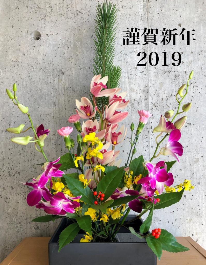 新春生け花