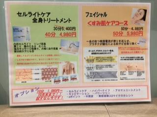 アロマ新キャンペーン.JPG