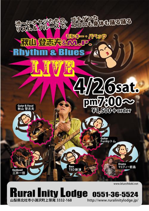 akiyama2014.jpg