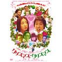 クリスマス・クリスマス
