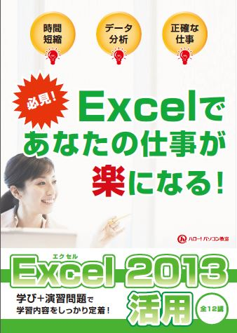 Excel活用20132016