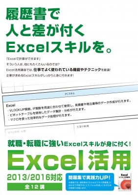 EXCEL2016活用告知用紙