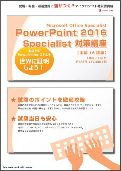 MOS-PP2016sp
