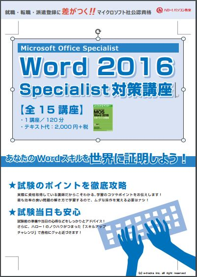 MOS-Word2016 Specialist