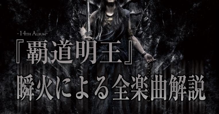 2018_HDMO_allsongkaisetsu.jpg