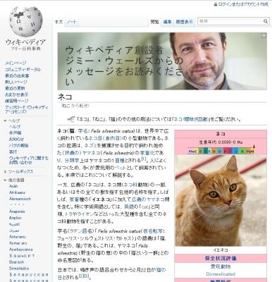 【AA】「ウィキペディア創設者 ジミー・ウェールズからの  メッセージをお読みください」