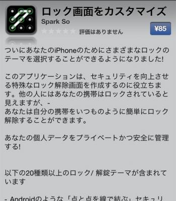 【IT】iPhoneでロック画面をAndroid風に変更出来るアプリ? 「実は壁紙でした」→レビューでクレーム殺到 開発者はサイトを閉鎖し逃亡