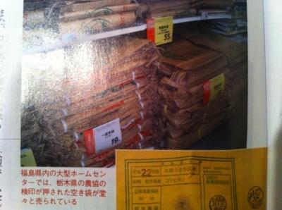 オヅラの番組で福島の農家がJA天草(熊本)の米袋に産地偽装してるのが堂々と流れる