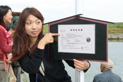 【埼玉】志木市、あらちゃん専属広報を配置 あらちゃん商品も続々登場