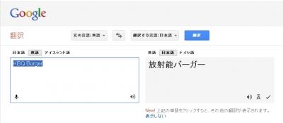 KBQバーガーを翻訳すると・・・。