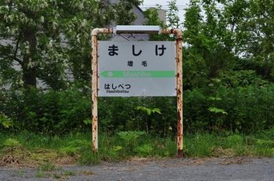 北海道・増毛町