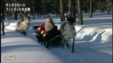 【国際】サンタクロースが北欧を出発