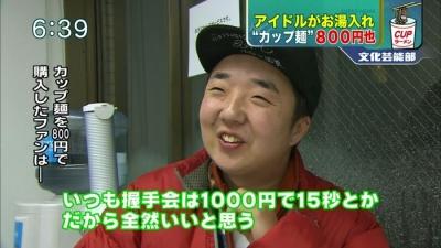 【企業】 アイドルがお湯注いだカップラーメンを800円出して食べる店、オープンで行列も…東京・秋葉原