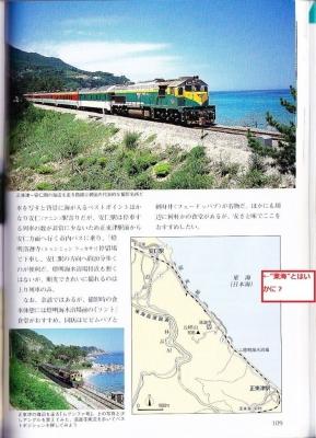 【社会】「JTBキャンブックス 韓国鉄道の旅」が日本海を東海と表記…絶版へ