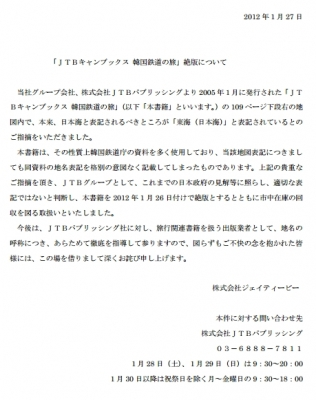 「JTBキャンブックス 韓国鉄道の旅」絶版について