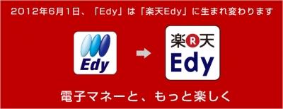 【経済】電子マネー新名称は「楽天Edy」 ビットワレットが商号・サービス名変更 6月から