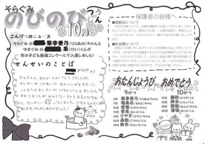 【社会】 震災後、親が子につける名前に変化…「琉星(るきあ)→琉絆空」「祷(ゆらと)→結空祷」「祈(のあ)→祈愛」