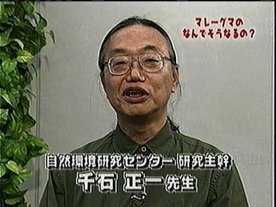 【訃報】 「どうぶつ奇想天外!」出演の千石正一氏、死去…自然環境研究センター研究主幹
