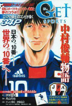 【サッカー】少年サンデー、香川をマンガ化…田中モトユキさんが描き下ろし、生涯ベストゴールについて描く「香川真司物語」