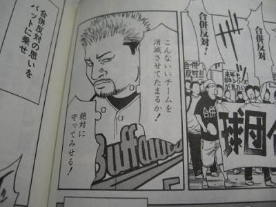 【サッカー】週刊サンデー、香川をマンガ化…田中モトユキさんが描き下ろし、