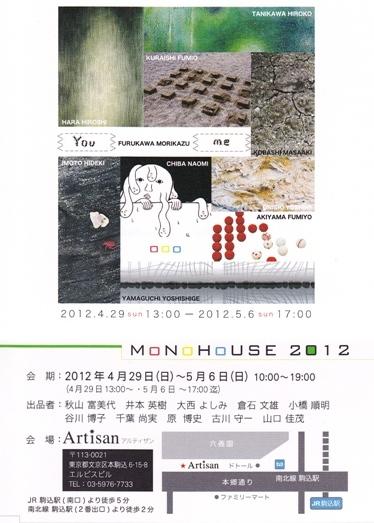 MONOHOUSE2012