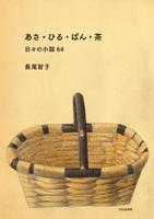 あさ・ひる・ばん・茶カバー.jpg