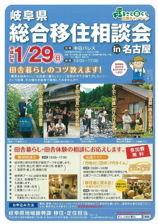 相談会チラシ(PDF).jpg