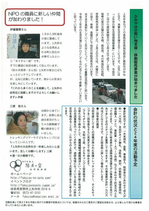 会報誌4P.jpg