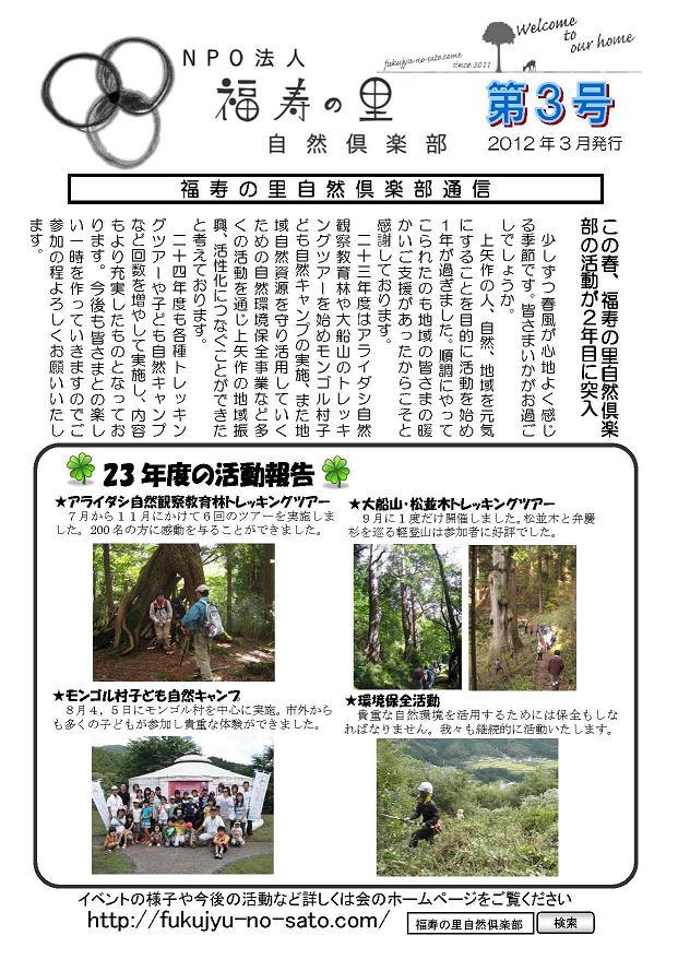 NEWS 3号 表.jpg