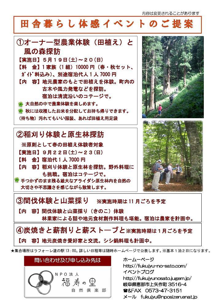農業体験チラシ_ページ_2.jpg