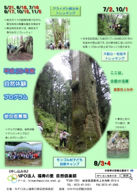 H29自然体験プログラム3.6_ページ_1.jpg