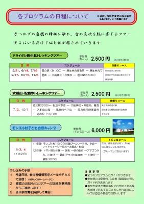 H29自然体験プログラム3.6_ページ_2.jpg