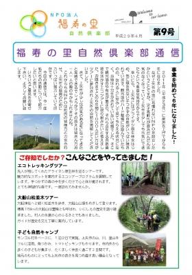 倶楽部通信 9 号表3.20.jpg
