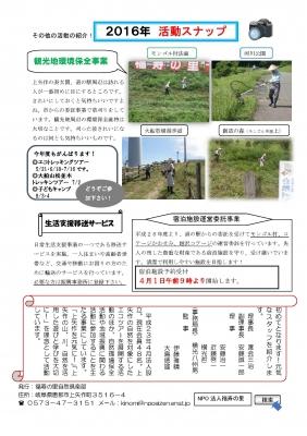 倶楽部通信 9 号裏3.20.jpg