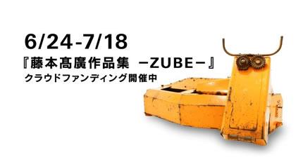 鉄の造形作家 藤本�廣(ZUBE)の作品集 クラウドファンディング