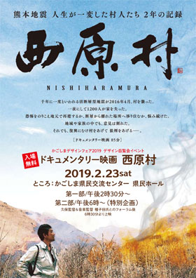 ドキュメンタリー映画「西原村」