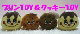 プリンTOY&クッキーTOY