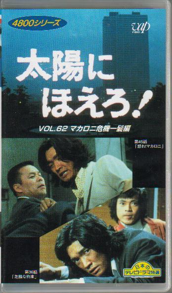 マカロニ刑事