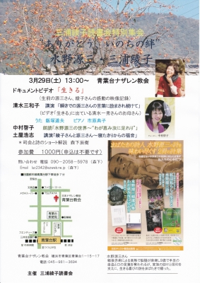 3月29日特別集会