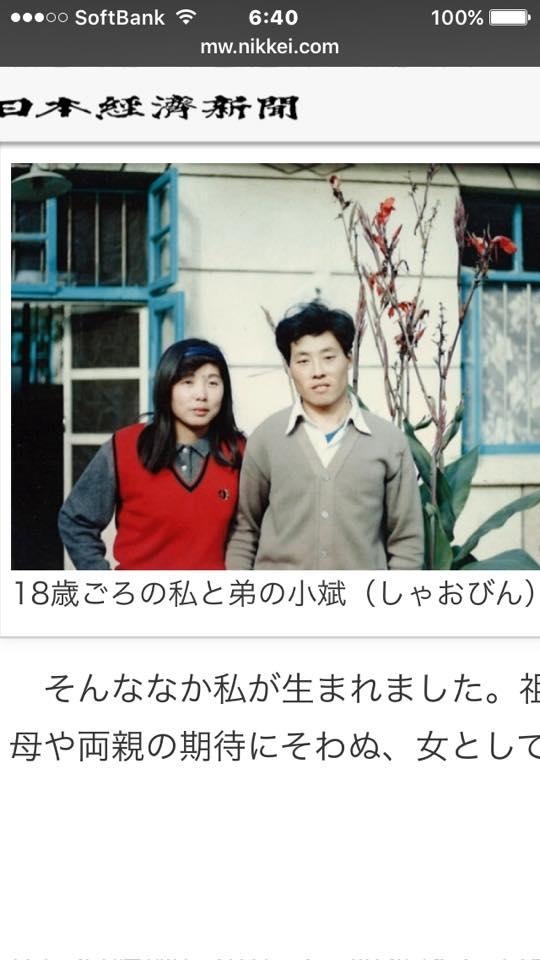 馬英華日経イメージ1