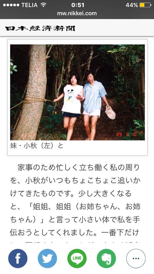 馬英華日経イメージ2