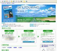 ANAの旅行サイト【atour】