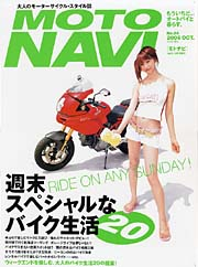 MOTO NAVI No.24 2006-October