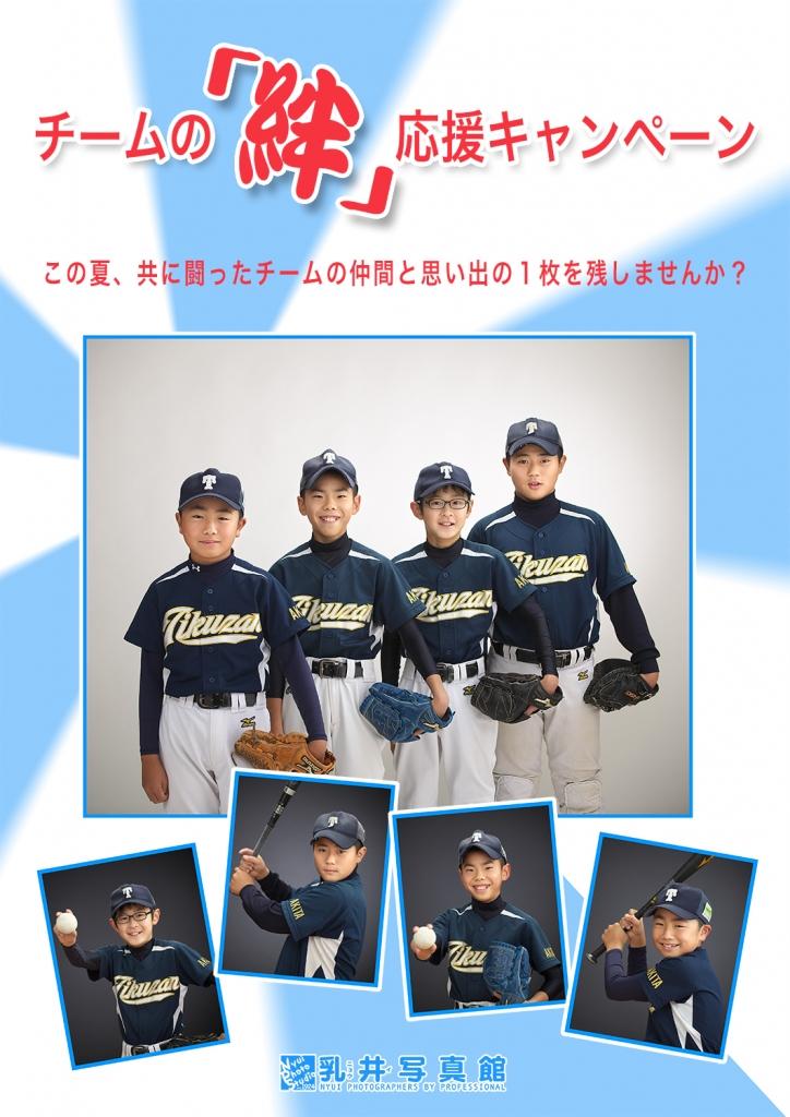 チームの絆.jpg