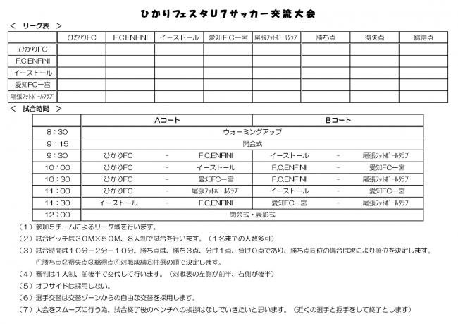 ひかりフェスタU7交流大会taisenn-001.jpg