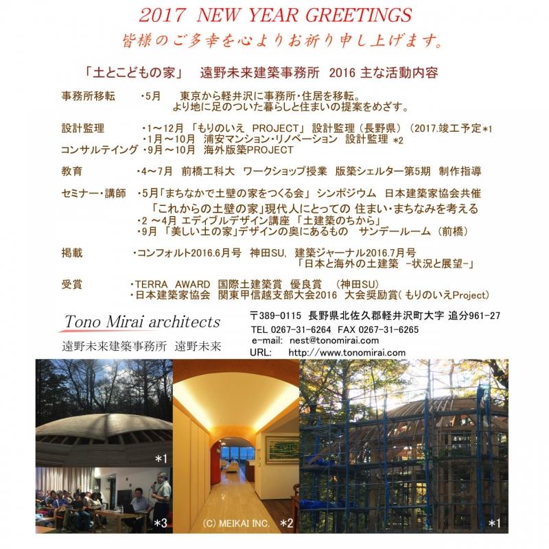 02 2017年賀状 宛名面.jpg